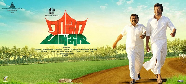 Raja Manthiri Movie Review