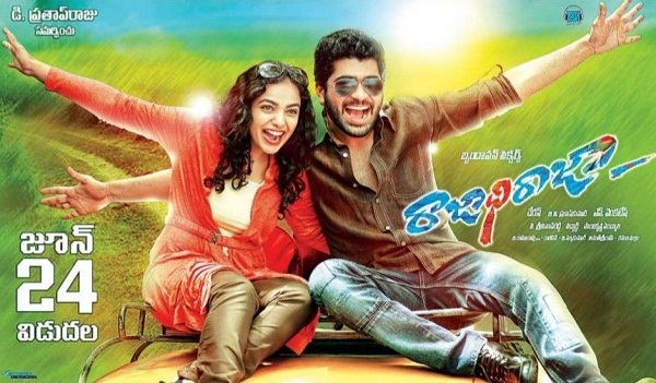 Rajadhi Raja Movie Review