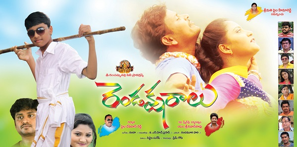 Rendu Aksharalu Movie Review