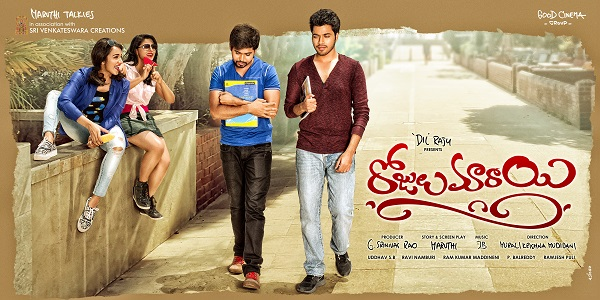 Rojulu Maraayi Review