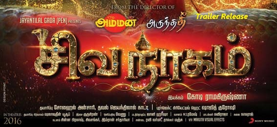 Siva Nagam Movie Teaser