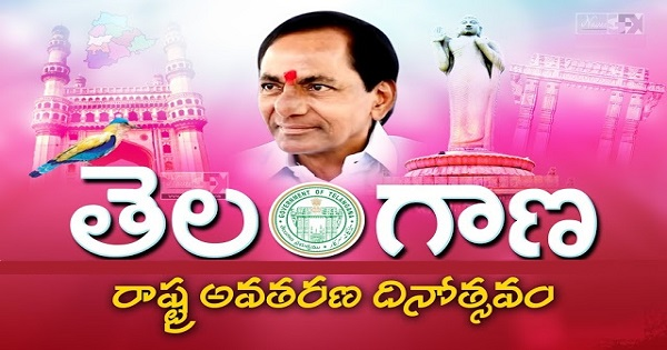 Telangana Formation Day 2017 Whatsapp DP