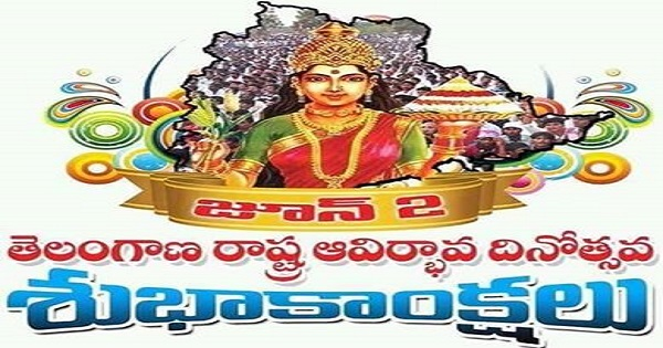 Telangana Formation Day Wishes telugu