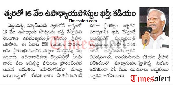 Telangana-Teachers-Notification-2016