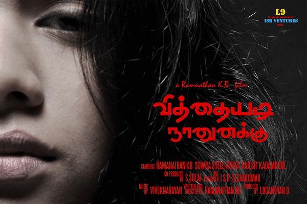Vitthaiyadi Naanunakku Review