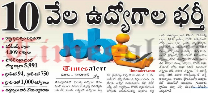 latest-AP-govt-jobs-2016
