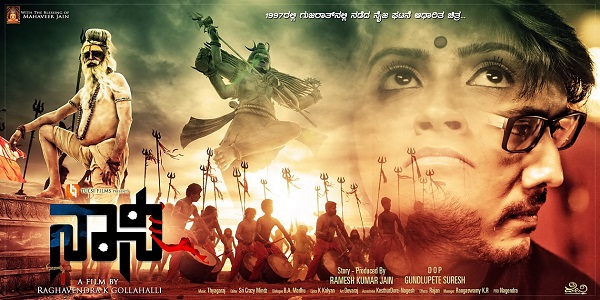 Naani Kannada Movie Review