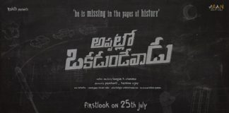 Appatlo-Okadundevadu-First-Look-Teaser
