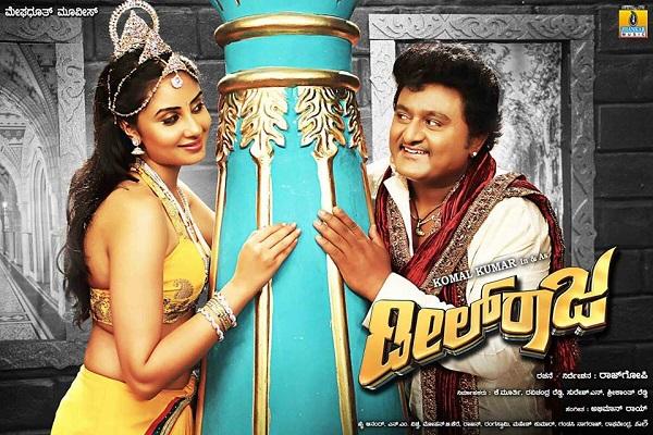 Deal Raja Kannada Movie Review