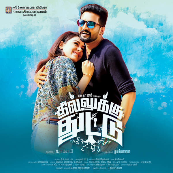 Dhilluku Dhuddu Collections