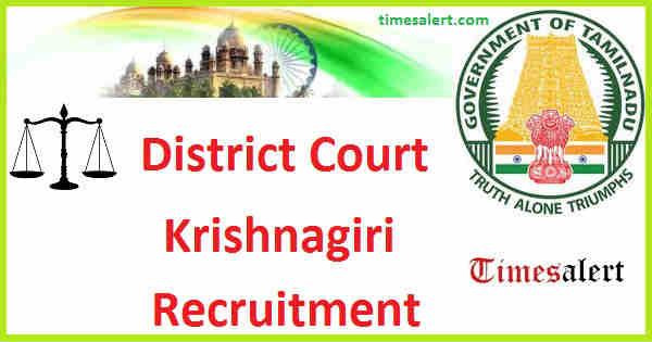District Court Krishnagiri Recruitment