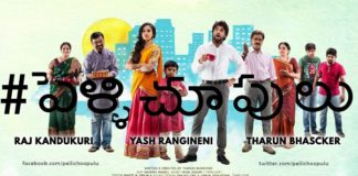 Pelli Choopulu Movie Review