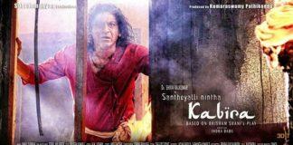 Santheyalli Nintha Kabira Movie Review