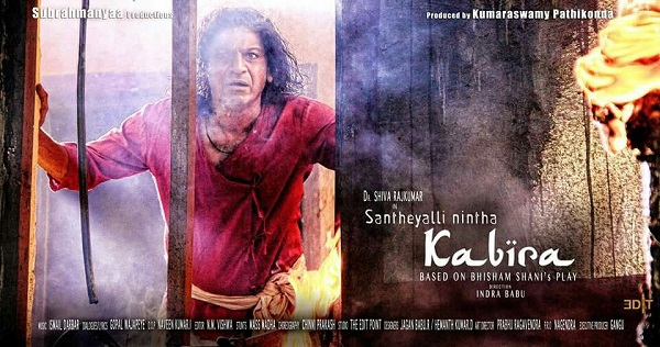 Santheyalli Nintha Kabira Movie Review