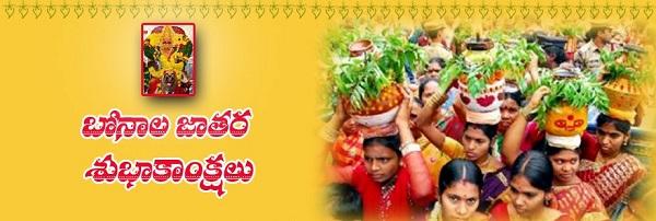 Telangana Bonalu Festival Dates