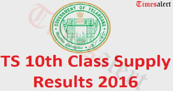 ts 10th class supply results 2016