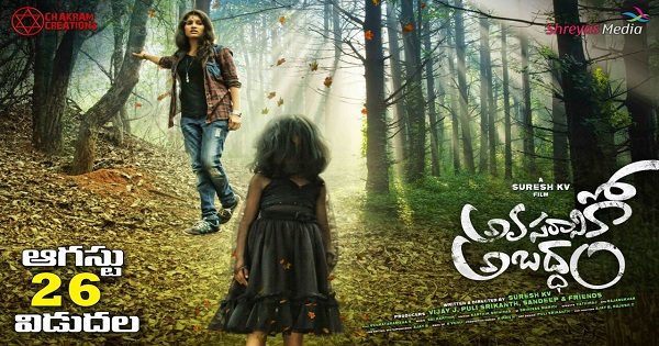 Avasaraniko Abaddam Review Rating