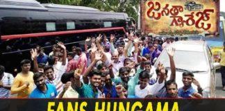 Jr NTR Fans Hungama At Janata Garage Theaters