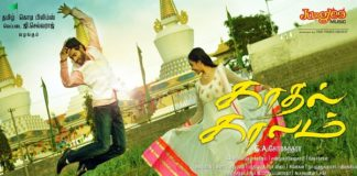 Kadhal-Kaalam-Movie-Review
