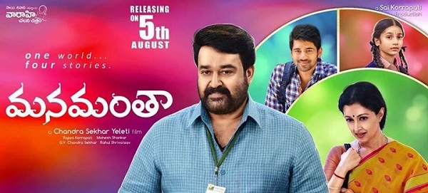 Manamantha/Vismayam Review