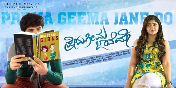 Prema Geema Jaane Do Movie Review