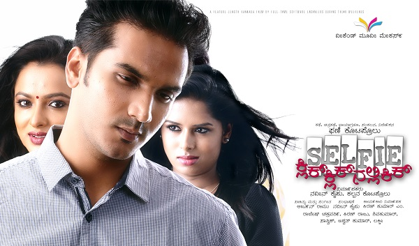 Selfie Kannada Movie Review