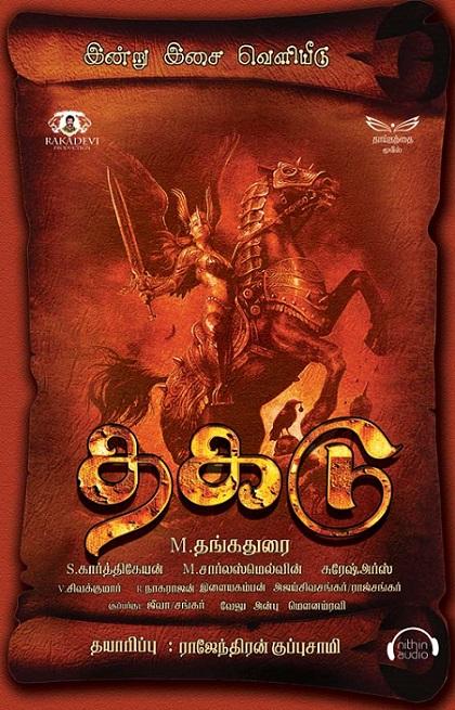 Thagadu Movie Review