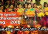 Bathukamma-songs