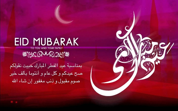 Happy Bakrid Quotes in Urdu