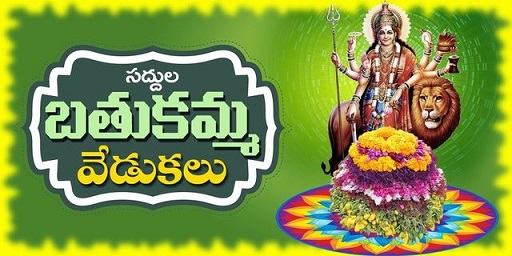 Image result for bathukamma images telugu