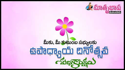 Happy Teachers Day Quotes Telugu