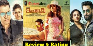 Inkokkadu Movie Review