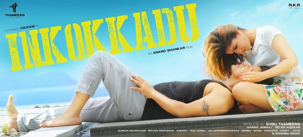 Inkokkadu Movie Review