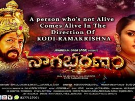 Nagabharanam Movie Review