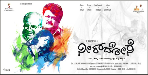 Neer Dose Movie Review