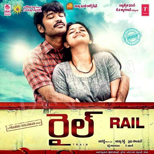 Rail 2016 Movie Review