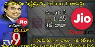Reliance Jio 4G Plan