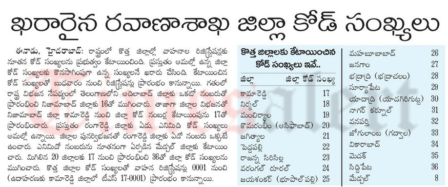Telangana New Districts TS Vehicle Registration codes