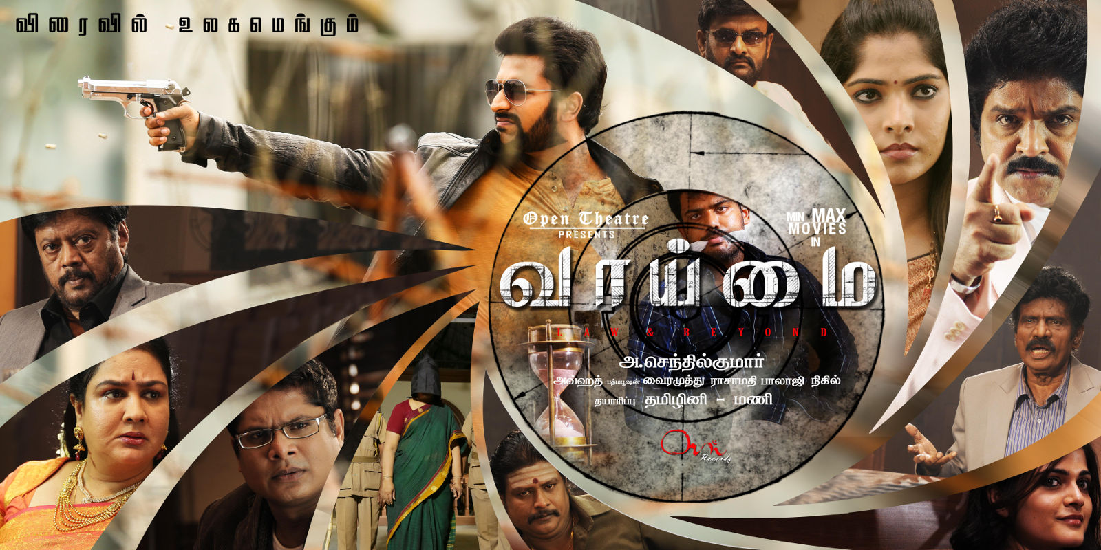 Vaaimai Movie Review