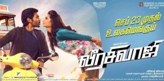 Veera Sivaji Movie Review
