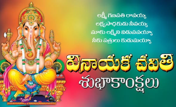 happy ganesh chaturthi greetings Telugu