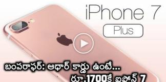 iphone-7-aadhaar-card