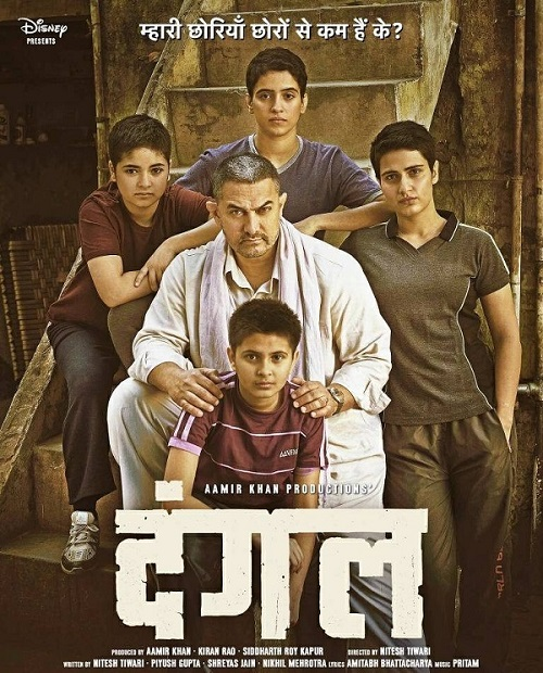 aamir-khan-dangal-movie-trailer