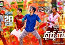 Dharma Yogi Movie Review