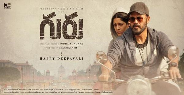 Guru Movie Diwali Special Poster