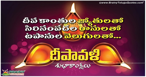 Happy-Deepavali-Greetings-Telugu