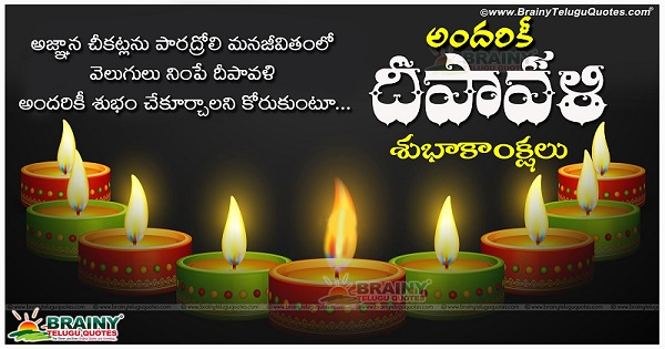 essay on deepavali in telugu Diwali (or deepawali, deepavali) is an ancient hindu festival that is celebrated in autumn every year diwali is also known as the 'festival of light' because it is celebrated using lights, fireworks and lanterns in private homes and public places.