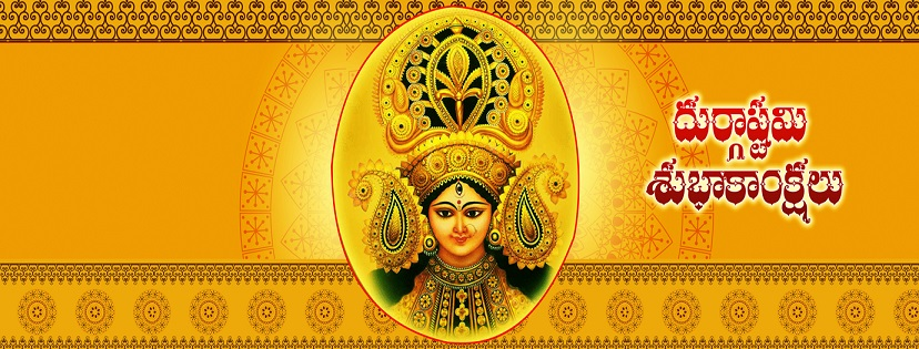 Happy Durga Ashtami Facebook cover