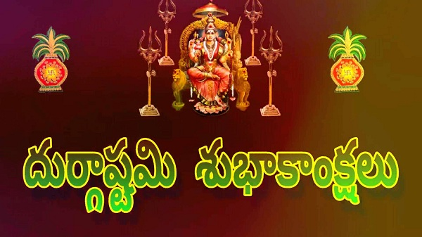 Happy Durga Ashtami Wishes Telugu