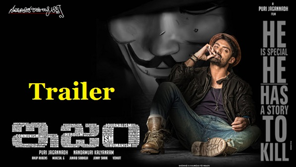 Ism Movie 2016 Official Trailer